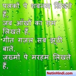 Shabnam images dpz, Shabnam images dps, Shabnam dp for whatsapp,पलकों पे शबनम लिखते हैं,  जब आँखों का ग़म लिखते हैं,  गीत ग़ज़ल सब झूठी बातें,  ज़ख़्मों पे मरहम लिखते हैं,