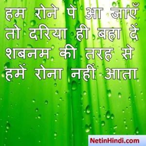 Shabnam shayari dp, Shabnam whatsapp status, Shabnam whatsapp status in hindi, whatsapp status Shabnam Par हम रोने पे आ जाएँ तो दरिया ही बहा दें  शबनम की तरह से हमें रोना नहीं आता