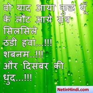 Shabnam shayari dp, Shabnam whatsapp status, Shabnam whatsapp status in hindi, whatsapp status Shabnam Par वो याद आया कुछ यूँ  के लौट आये सब सिलसिले  ठंडी हवा...!!!  शबनम..!!!  और दिसंबर की धुंद...!!!