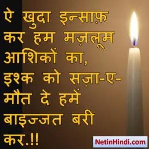 Mout status in hindi fb, best hindi shayari on Mout, new hindi shayari on Mout, 2 line hindi shayari on Mout ऐ खुदा इन्साफ़ कर हम मज़लूम आशिकों का, इश्क को सज़ा-ए-मौत दे हमें बाइज्जत बरी कर.!!