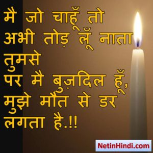 Mout status in hindi fb, best hindi shayari on Mout, new hindi shayari on Mout, 2 line hindi shayari on Mout मै जो चाहूँ तो अभी तोड़ लूँ नाता तुमसे पर मै बुज़दिल हूँ, मुझे मौत से डर लगता है.!!