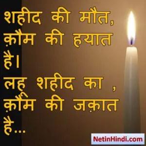 Mout status in hindi fb, best hindi shayari on Mout, new hindi shayari on Mout, 2 line hindi shayari on Mout शहीद की जो मौत है , वो क़ौम की हयात है।। लहू जो है शहीद का , वो क़ौम की जक़ात है..!!