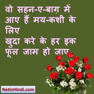 वो सहन-ए-बाग़ में आए हैं मय-कशी के लिए  खुदा करे के हर इक फूल जाम हो जाए  #नरेश कुमार 'शाद'
