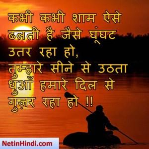 Shaam images dps, Shaam dp for whatsapp, Shaam shayari dp, Shaam whatsapp status ज़िन्दगी कीशामढलती जा रही है,  घुल रहा है देखिये सिन्दूर मुझमें.!!