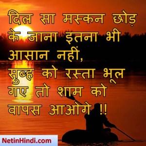Shaam whatsapp status in hindi, whatsapp status shaam, Shaam facebook shayari, Shaam facebook status दिल सा मस्कन छोड़ के जाना इतना भी आसान नहीं,  सुब्ह को रस्ता भूल गए तोशामको वापस आओगे !!