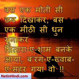 Shaam facebook poetry, hindi Shaam status, status in hindi for Shaam , बस एक मोती सी छब दिखाकर, बस एक मीठी सी धुन सुनाकर  सितारा-ए-शामबनके आया, ब'रंग-ए-ख्वाब-ए-सहर गया वो !!