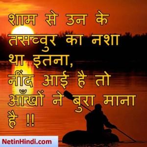 Shaam facebook poetry, hindi Shaam status, status in hindi for Shaam , शामसे उन के तसव्वुर का नशा था इतना,  नींद आई है तो आँखों ने बुरा माना है !!
