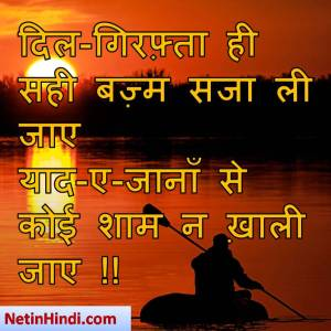 Shaam facebook poetry, hindi Shaam status, status in hindi for Shaam , दिल-गिरफ़्ता ही सही बज़्म सजा ली जाए  याद-ए-जानाँ से कोईशामन ख़ाली जाए !!