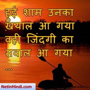 Shaam facebook poetry, hindi Shaam status, status in hindi for Shaam , हुईशामउनका ख़याल आ गया  वही ज़िंदगी का सवाल आ गया …
