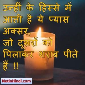Sharab facebook status, Sharab facebook poetry, hindi Sharab status, status in hindi for Sharab उन्हीं के हिस्से में आती है ये प्यास अक्सर,  जो दूसरों को पिलाकर शराब पीते हैं !!