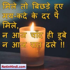 Sharab facebook status, Sharab facebook poetry, hindi Sharab status, status in hindi for Sharab मिले तो बिछड़े हुए मय-कदे के दर पे मिले,  न आज चाँद ही डूबे न आज रात ढले !!