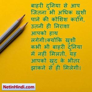 Khushi motivational thoughts in hindi