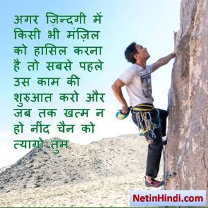 Manzil motivational quotes in hindi 2