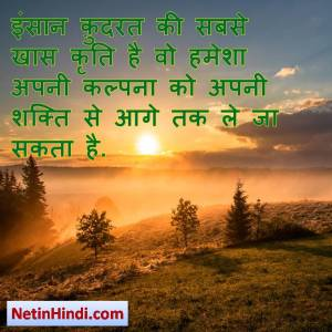 Insan motivational thoughts in hindi