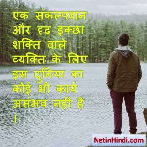 Sankalp motivational quotes in hindi 3