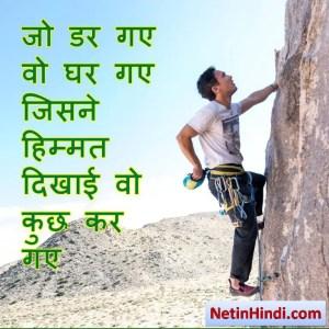 Honsla Himmat motivational thoughts in hindi 3