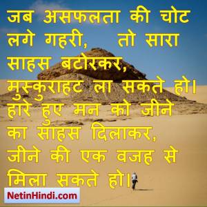 Asafalta motivational thoughts in hindi 1 to 10