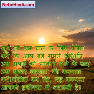 Yakeen motivational thoughts in hindi 3