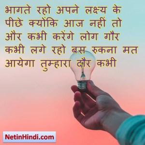 Lakshya motivational thoughts in hindi 6
