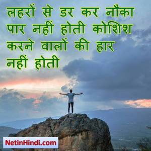 Dar motivational thoughts in hindi 3