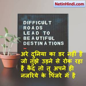 Dar motivational thoughts in hindi 2