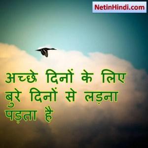 Mushkil kathinai musibat motivational thoughts in hindi