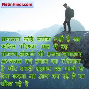 Sankalp motivational quotes in hindi 2