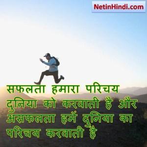 Duniya thoughts in hindi 2