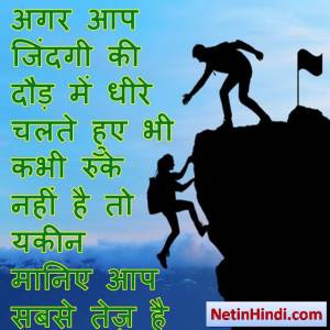 Yakeen motivational thoughts in hindi 2