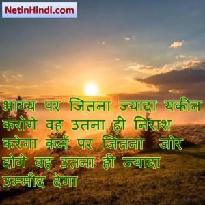Bhagya motivational thoughts in hindi 3