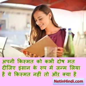 Kismat taqdeer motivational thoughts in hindi