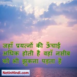 Naseeb motivational thoughts in hindi2