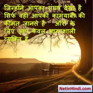 Bhagya motivational thoughts in hindi 1