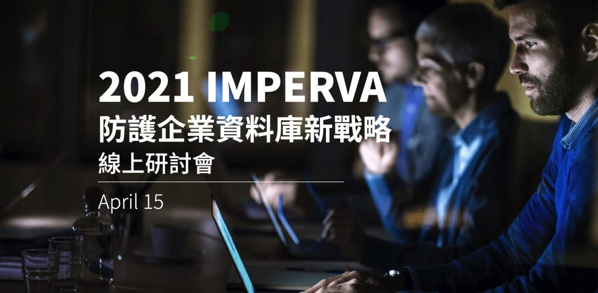 20210415_imperva_cover.jpeg?fit=1200%2C588&ssl=1
