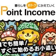 ポイントインカム(PointIncome)