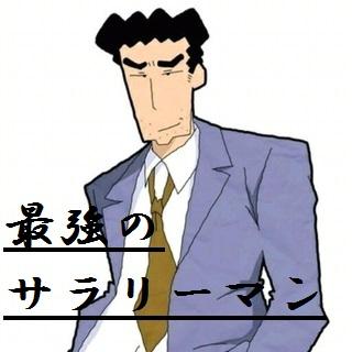 salaryman011
