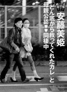 安藤美姫 スクープ