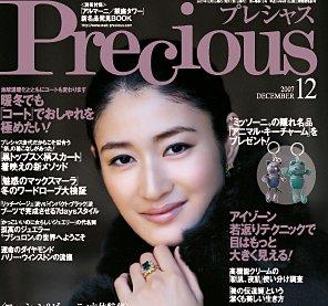precious12cover
