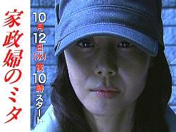 2011年家政婦のミタ