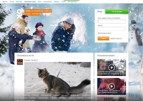 Социальная сеть www.ok.ru - главная страница