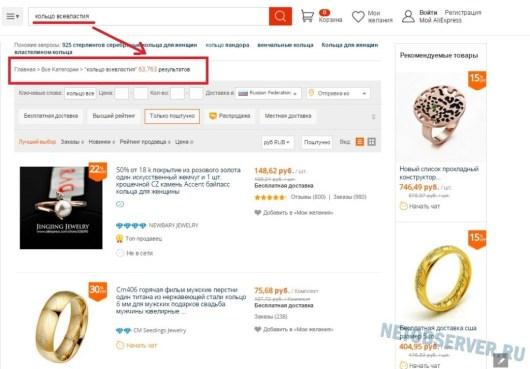 Как пользоваться поиском на Алиэкспресс - пошаговое освоение процедуры заказа