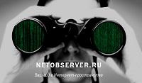 netobserver.ru - интернет-обозреватель