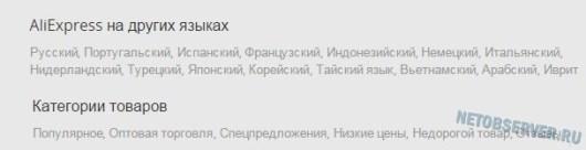 Обзор Aliexpress - количество языковых версий