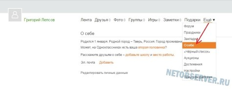 Профиль ok.ru - больше данных