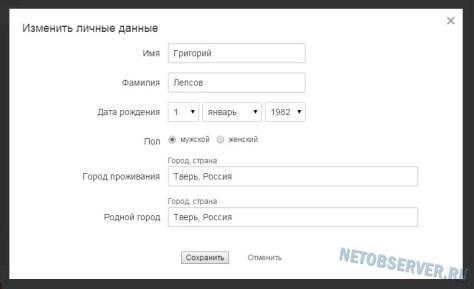 Ok.ru профиль - начало заполнения