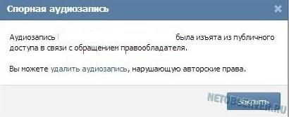 борьба с пиратством в vk.com