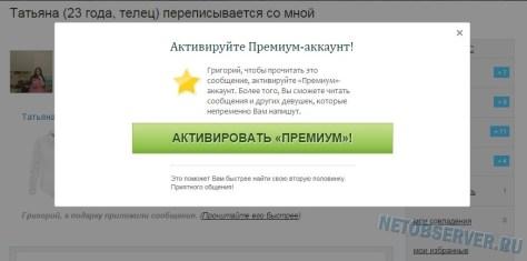 Кismia премиум аккаунт
