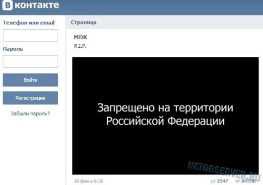 r.i.p mdk вконтакте