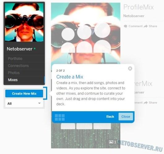 создание микса в социальной сети myspace