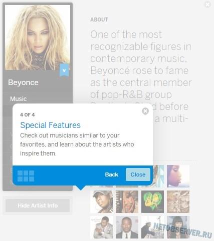 Музыка на Myspace - специальные опции
